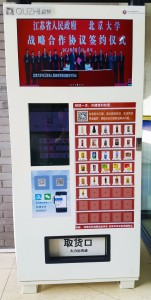 Quzhi Vending Machine Chinese Startups