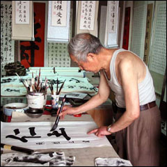 Chinese Calligraphy Chinese Technology Culture